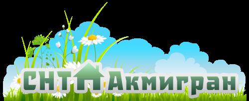 СНТ Акмигран